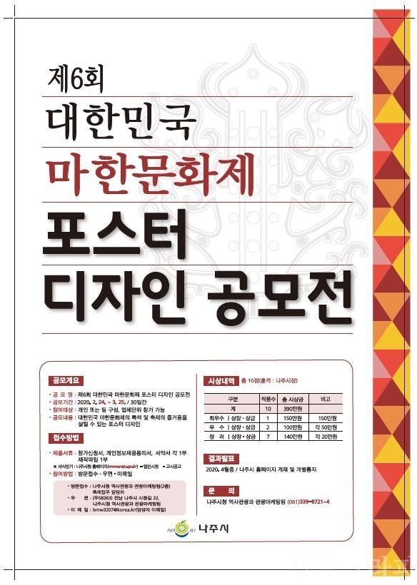 제6회 대한민국 마한문화제 포스터 디자인 공모전.jpg