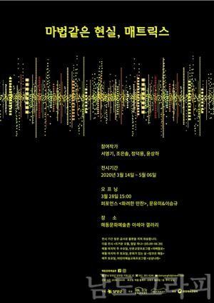 (3.9)담양 해동문화예술촌, '마법같은 현실, 매트릭스' 展 개최.jpg