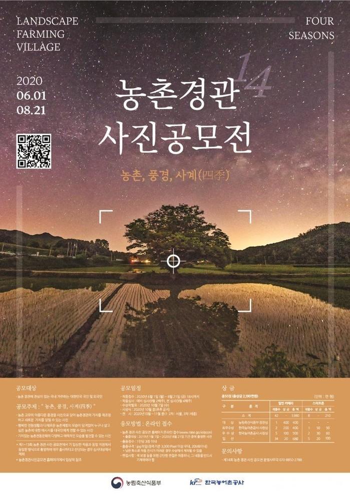 제14회 농촌경관 사진공모전 포스터.jpg
