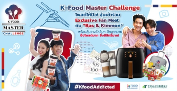 200813_태국 K-Food Master SNS 챌린지, 쿡방먹방 인기(참고사진1).jpg